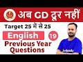9:30 PM - SSC GD 2018 | English by Sanjeev Sir | Previous Year Questions