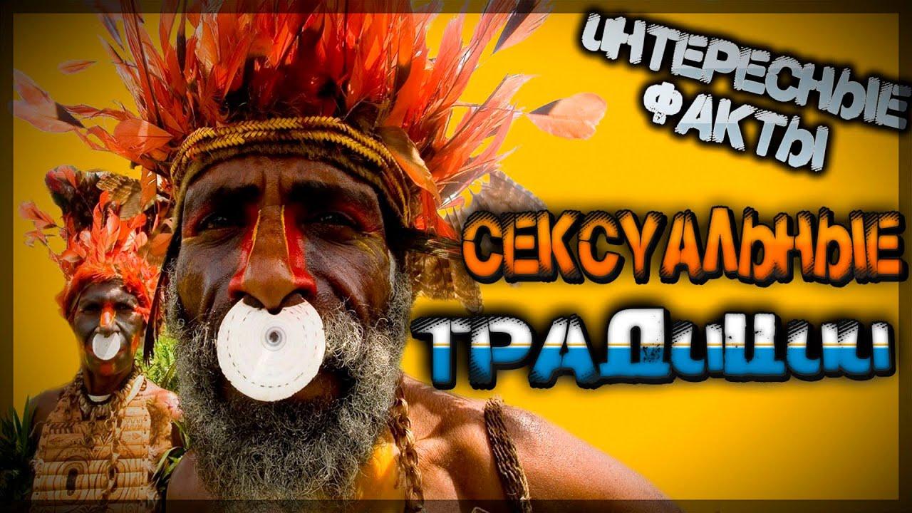 Самые странные сексуальные обычаи таганские авторитеты