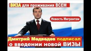 Visa yangi viza joriy etish haqida Dmitriy Medvedev hududini to'liq nazorat qilmoqda