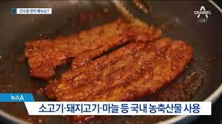 선수촌 메뉴 400가지…외국인 선호 한식 1위는?