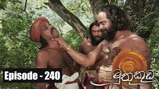 Muthu Kuda | Episode  240 05th January 2018 Thumbnail