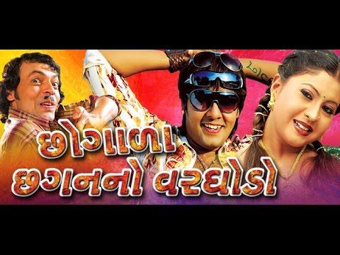 Chhogala Chhagan No Varghodo | Gujarati Movies Full | Chandan Rathod, Pall Rawal