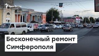 Бесконечный ремонт Симферополя | Доброе утро, Крым