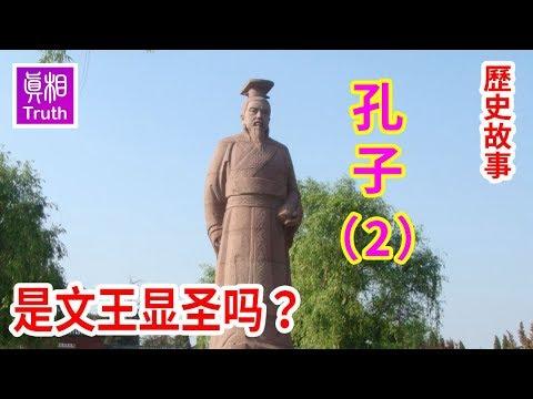 历史故事系列之孔子篇(二) 是文王显圣吗?