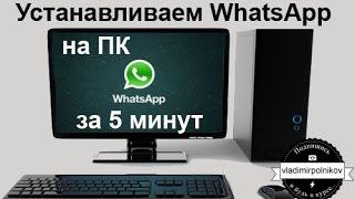 Установка WhatsApp на компьютер