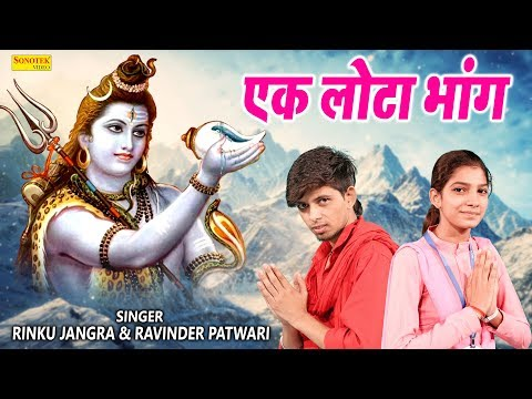 ek-lota-bhang-ka-|-rinku-jangra-|-ravinder-patwari-|-kawad-dj-bhajan-2019-|-rathore-cassettes