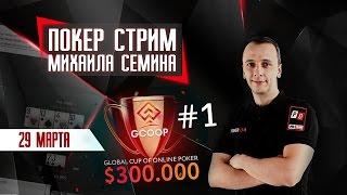 Михаил Семин играет GCOOP на PokerDom #1