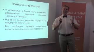 Уроки 25-летия российских реформ: работа над ошибками