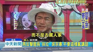 20190707中天新聞 再反擊館長「抹紅」 憲哥:不是露刺青就算大咖