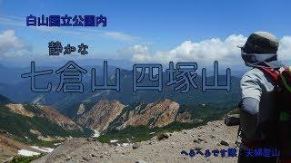 「福井県の夫婦 登山」石川県:白山☆七倉山  四塚山