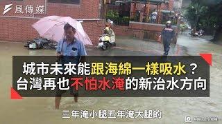 未來城市跟海綿一樣吸水?台灣再也不怕水淹的新治水方向