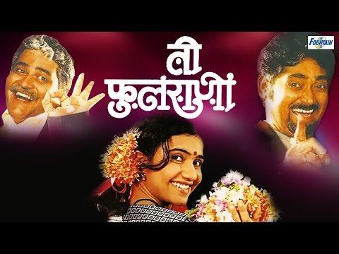 Pu La Deshpande - Ti Phoolrani (ती फुलराणी) | Amazing Marathi Natak