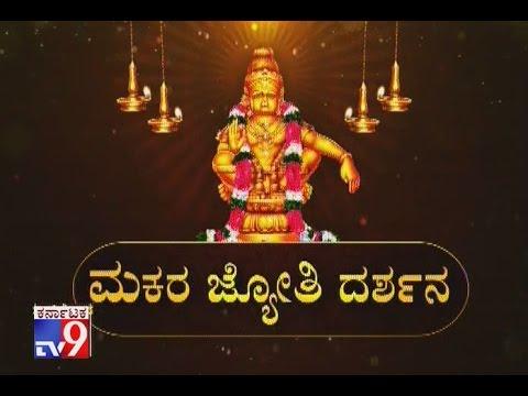 Makara Jyothi Darshanam: Watch Sabarimala Ayyappa Makaravilakku Live