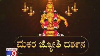 makara jyothi darshanam watch sabarimala ayyappa makaravilakku live