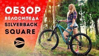Велосипед полуфэт двухподвес Silverback SQUARE | Обзор владельца