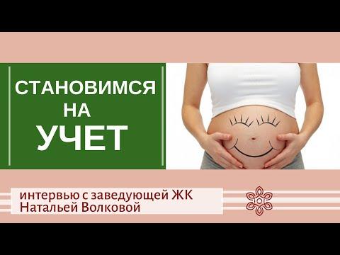 Как встать на учет по беременности?
