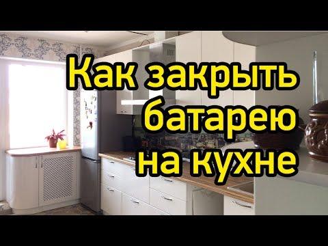 Как закрыть батарею на кухне