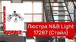 Люстра NB LIGHT 17287 (NB LIGHT 40807-cl332-aba007 Стайл) обзор