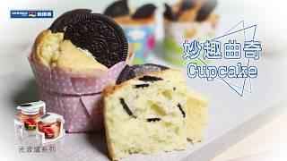 【簡易甜品】妙趣曲奇杯子蛋糕 Oreo Cupcake