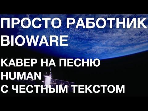 Andromeda, BioWare, юмор