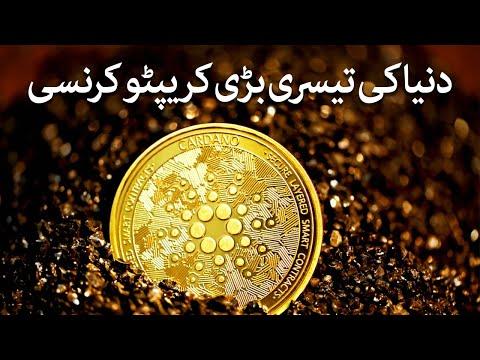 Cardano ADA ki qeemat tareekh ki buland tareen satah per   Samaa Money   Farooq Baloch