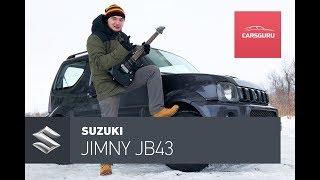 Suzuki Jimny JB43 тест-драйв. Уважай классику, чувак.