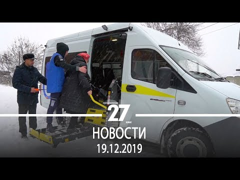 Новости Прокопьевска   19.12.2019
