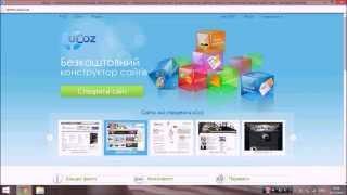 Как создать сайт бесплатно (ucoz)