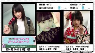 城恵理子 ジョー NMB48 ジョーとダレカのガールズト~ク [りかとダレカのガールズ☆ト~ク] [りかとあやかのガールズ☆ト~ク]