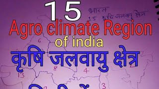 भारत के 15 कृषि जलवायु क्षेत्र