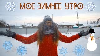 ♥МОЁ ЗИМНЕЕ УТРО В ВЫХОДНОЙ/MY MORNING  ROUTINE WINTER♥