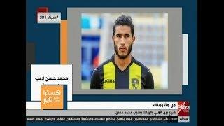 اكسترا تايم|  صراع بين الأهلي والزمالك بسبب محمد حسن