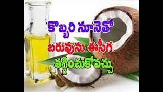 Coconut Oil Weight Loss Secrets In Telugu.