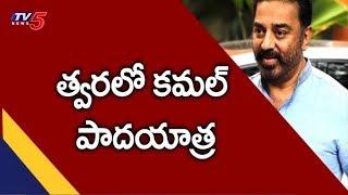కమల్ హాసన్ రాజకీయ వ్యూహాలు ఎలా ఉండబోతున్నాయి..? | Political Junction | TV5 News