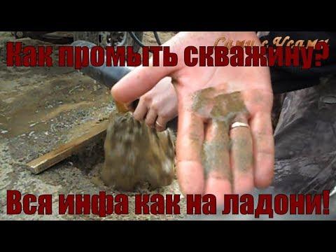 Промывка скважины своими руками