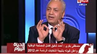 بالفيديو.. «بكري»: «شفيق فضل مصلحة البلد بعد انتخابات 2012»