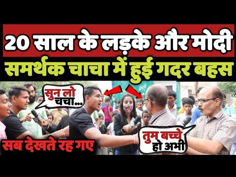 up election 2022 || public opinion || public opinion poll ||