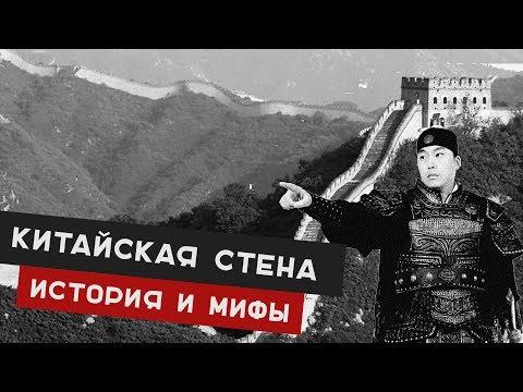 Великая Китайская стена. История, мифы и легенды
