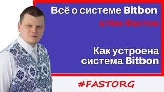 видео Плюсы системы ФАСТ