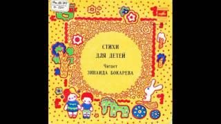 Стихи для детей. Читает Зинаида Бокарева. Д-00010373. 1962