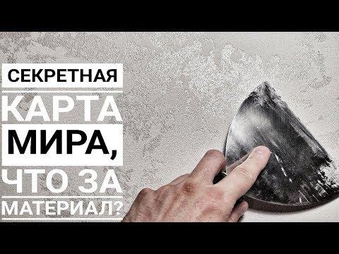 КАРТА МИРА / ГРОТТО декоративная штукатурка