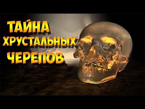 Тайна  Хрустальных Черепов Майя