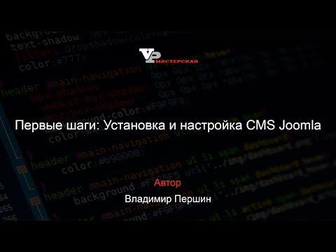 Первые шаги: Установка и настройка CMS Joomla
