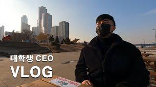 대학생 CEO 브이로그 | 스타트업 | 한강 미팅 | …