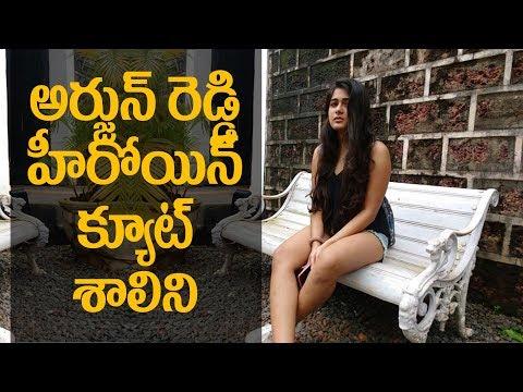 ARJUN REDDY heroine SHALINI PANDEY super cute || #ArjunReddy || #ShaliniPandey || Indiaglitz Telugu
