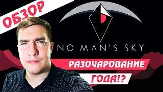 No Man s Sky ОБЗОР - РАЗОЧАРОВАНИЕ ГОДА