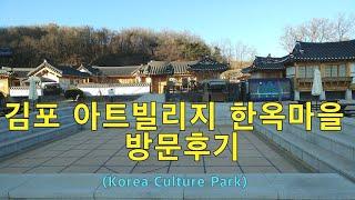김포아트빌리지 한옥마을…