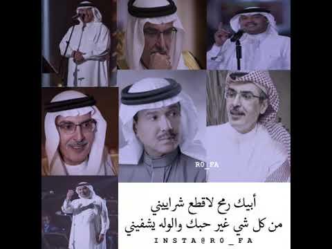مكس بدر بن عبدالمحسن محمد عبده يشهد الله اني احبك Youtube