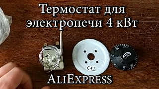 Термостат для электропечи 4 кВт. AliExpress / Thermostat for electric furnace 4 kW. Aliexpress