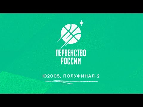Юноши 2005. Полуфинал-2. Пермский край-2 - Краснодарский край-1